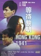 Dang doi lai ming - Hong Kong DVD cover (xs thumbnail)