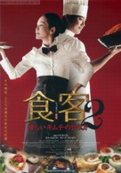 Le Grand Chef 2: Kimchi Battle - Japanese Movie Poster (xs thumbnail)
