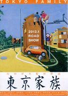 Tokyo Family - Japanese Movie Poster (xs thumbnail)