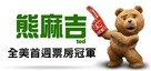 Ted - Taiwanese Movie Poster (xs thumbnail)