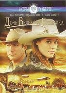Montana Sky - Russian Movie Cover (xs thumbnail)
