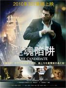 Kandidaten - Chinese Movie Poster (xs thumbnail)