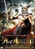 Grendel - Japanese DVD cover (xs thumbnail)