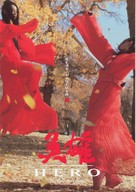 Ying xiong - Spanish poster (xs thumbnail)