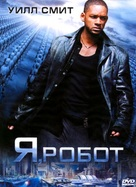 I, Robot - Russian DVD cover (xs thumbnail)