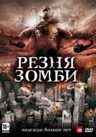 Zombie Massacre - Russian DVD cover (xs thumbnail)
