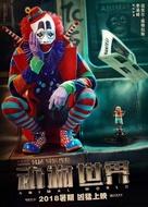 Dong wu shi jie - Chinese Movie Poster (xs thumbnail)