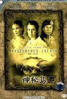 Mysterious Island - Chinese DVD cover (xs thumbnail)