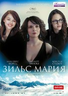 Clouds of Sils Maria - Russian Movie Poster (xs thumbnail)