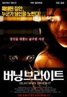 Burning Bright - South Korean Movie Poster (xs thumbnail)