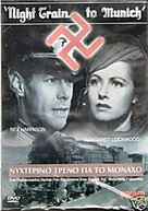 Night Train to Munich - Greek DVD cover (xs thumbnail)