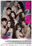 Lan Kwai Fong 2 - Hong Kong Movie Poster (xs thumbnail)