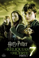 Harry Potter and the Deathly Hallows: Part I - Spanish Movie Cover (xs thumbnail)