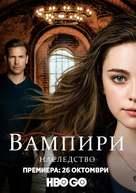 """Legacies"" - Bulgarian Movie Poster (xs thumbnail)"