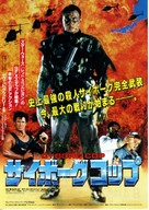 Cyborg Cop - Japanese Movie Poster (xs thumbnail)