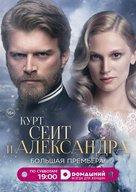 """Kurt Seyit ve Sura"" - Russian Movie Poster (xs thumbnail)"