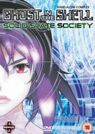 Kôkaku kidôtai: Stand Alone Complex Solid State Society - British DVD cover (xs thumbnail)