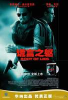 Body of Lies - Chinese Movie Cover (xs thumbnail)