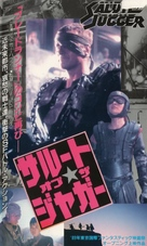 The Blood of Heroes - Japanese Movie Cover (xs thumbnail)