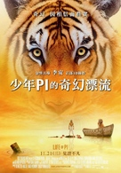 Life of Pi - Taiwanese Movie Poster (xs thumbnail)