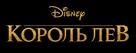 The Lion King - Russian Logo (xs thumbnail)