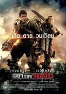 Live Die Repeat: Edge of Tomorrow - Thai Movie Poster (xs thumbnail)