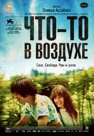 Après mai - Russian Movie Poster (xs thumbnail)