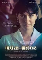 Nome di donna - South Korean Movie Poster (xs thumbnail)