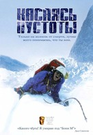 Touching the Void - Russian DVD cover (xs thumbnail)