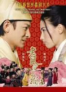 Liu sue oi seung mau - Hong Kong poster (xs thumbnail)