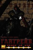 """Gungrave"" - Russian Movie Poster (xs thumbnail)"