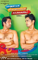 Theeya Velai Seiyyanum Kumaru - Indian Movie Poster (xs thumbnail)