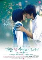 Tada, kimi wo aishiteru - South Korean poster (xs thumbnail)