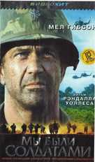 We Were Soldiers - Ukrainian Movie Cover (xs thumbnail)