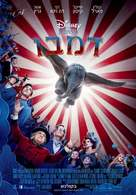 Dumbo - Israeli Movie Poster (xs thumbnail)