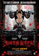 Hansel & Gretel: Witch Hunters - Hong Kong Movie Poster (xs thumbnail)