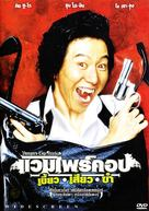 Vampire Cop Ricky - Thai poster (xs thumbnail)