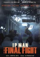 Ip Man: The Final Fight - Movie Poster (xs thumbnail)