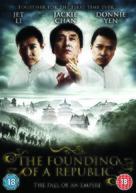 Jian guo da ye - British DVD cover (xs thumbnail)