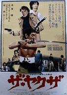 The Yakuza - Japanese Movie Poster (xs thumbnail)