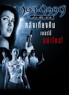 999-9999 - Thai Movie Poster (xs thumbnail)