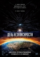 Independence Day Resurgence - Kazakh Movie Poster (xs thumbnail)