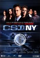 """CSI: NY"" - Japanese poster (xs thumbnail)"