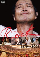 E. Yazawa rock - Japanese Movie Cover (xs thumbnail)