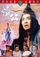 The Mad Monk - Hong Kong Movie Cover (xs thumbnail)