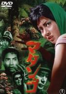 Matango - Japanese DVD movie cover (xs thumbnail)