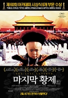 The Last Emperor - South Korean Movie Poster (xs thumbnail)