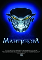Mantikora - Russian Movie Poster (xs thumbnail)