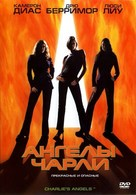 Charlie's Angels - Russian DVD movie cover (xs thumbnail)
