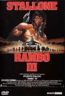 Rambo III - French Movie Cover (xs thumbnail)